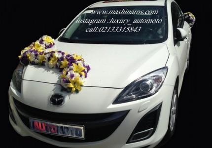 گل آرایی ماشین عروس مزدا ۳